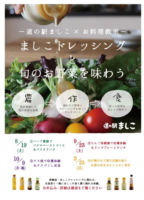 食と農チラシ