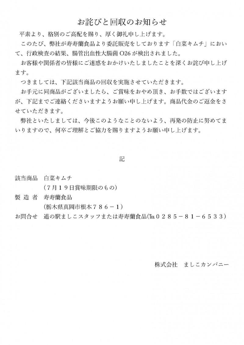 お詫びと回収のお知らせ(ホームページ)
