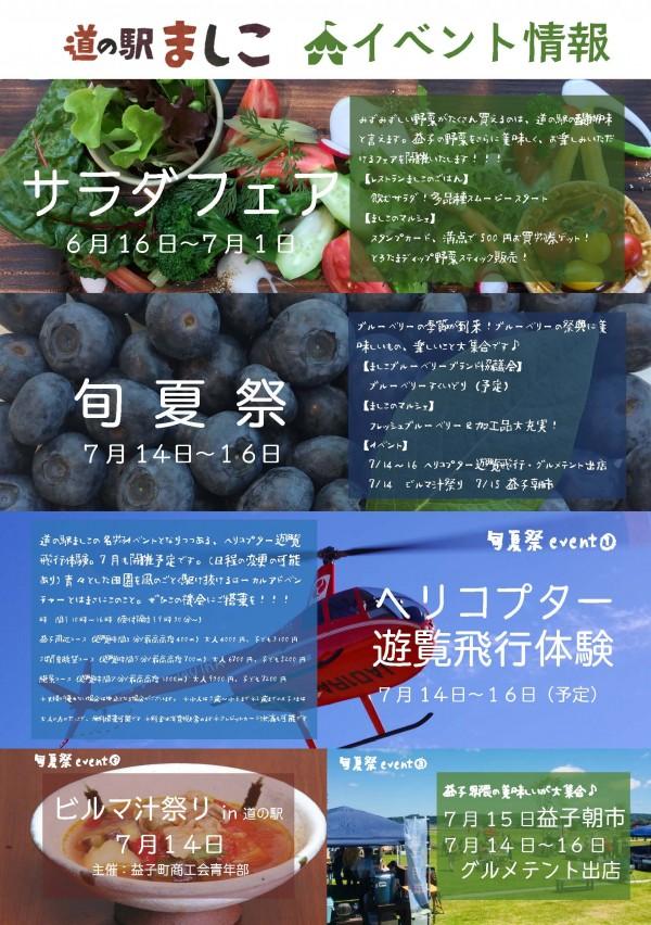 イベントチラシ1806-07